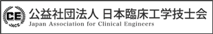 Japan Association for Clinical Engineers (JACE)